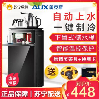 奥克斯/AUX 茶吧机 立式 YCB-0.75B 养生茶饮机 冷热型饮水机 尊享黑色 下置式水桶 半自动上水 柜式 童锁