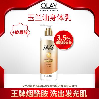 玉蘭油OLAY 煙酰胺精華潤膚身體乳 滋養修護 400ml 滋養肌膚 身體潤膚乳 小蒼蘭香氛