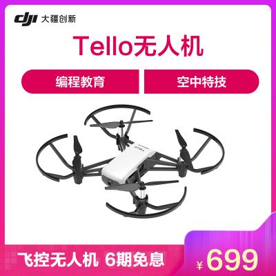 特洛(Tello)無人機 遙控飛機 益智無人機 小型迷你 高清航拍無人機