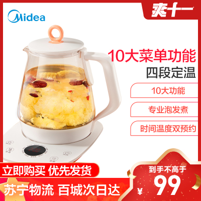 美的(Midea)養生壺電水壺1.5L熱水壺燒水壺多功能花茶壺電茶壺煮水壺煮茶器玻璃開水壺WGE1506c