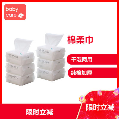 babycare嬰兒棉柔巾寶寶干濕兩用純棉新生兒非濕紙巾 100抽*6包(200*120mm) 3212