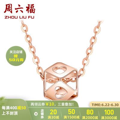 周六福(ZHOULIUFU)珠寶18K金吊墜女士款玫瑰金魔方套鏈鎖骨鏈鏈墜 多彩