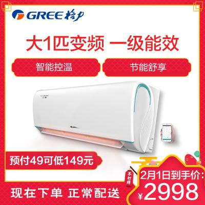 格力(GREE)大1匹 变频 KFR-26GW/NhPcB1W 云锦 一级能效 WIFI云控 冷暖 挂机空调