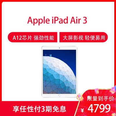 2019款 Apple iPad Air 3 平板電腦 10.5英寸(256GB WLAN版 MUUR2CH/A 銀色)