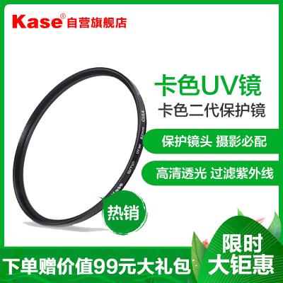 卡色(Kase)77mm SMP UV(II) UV鏡二代II防霉防水 UV鏡 濾鏡 單反uv鏡 單反鏡頭保護鏡 濾光鏡