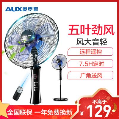 奧克斯(AUX)電風扇落地扇家用五葉遙控立式學生宿舍大風力節能工業電扇 FS1603RC