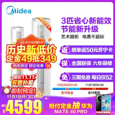 美的(Midea) 3匹 新能效變頻 智能冷暖柜機空調 3P立式家用空調 智行   KFR-72LW/N8MJA3