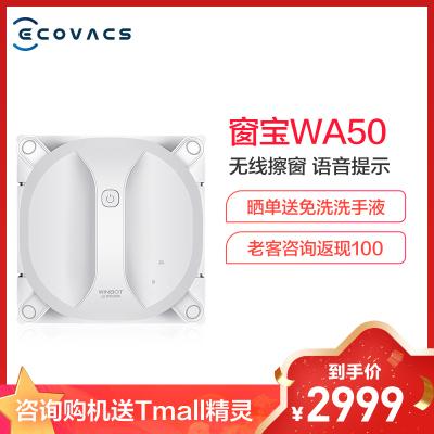 科沃斯(ECOVACS)窗寶WA50無線擦窗機器人 全自動家用無線窗寶智能電動擦玻璃擦窗戶