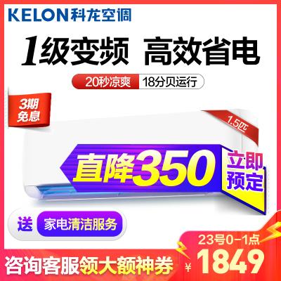 科龍(KELON) 1.5匹變頻 一級能效 節能健康 冷暖靜音 家用掛機空調 KFR-35GW/QMA1(1P69)