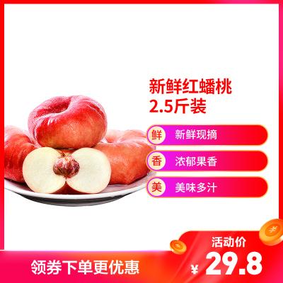 匯爾康(HR) 新鮮紅蟠桃2.5斤 應當季紅皮桃子大潘脆甜桃現摘時令水果甜蜜的桃