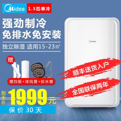 美的(Midea)移動空調單冷KY-35/N1Y-PD3大1.5匹單冷低噪一體機免排水免安裝無外機便捷立式廚房空調極地白