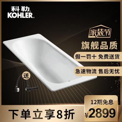 科勒(KOHLER)浴缸 940/941/943索尚嵌入式鑄鐵浴缸泡澡池沐浴盆帶扶手孔