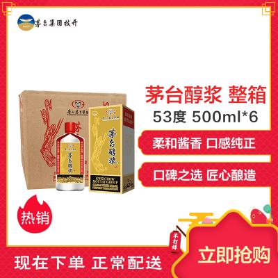 贵州茅台集团 茅台 茅台醇浆 封坛珍藏 53度 500ml*6整箱 酱香型白酒