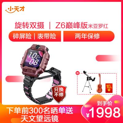 【新品】小天才电话手表Z6巅峰版 米亚罗红 4G全网通NFC旋转双摄游泳级防水儿童智能电话手表