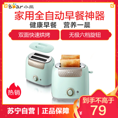 小熊(Bear)多士炉 DSL-601 全新配色多士炉烤面包机 家用全自动双面烘烤早餐吐司机早餐机断电记忆其他早餐神器
