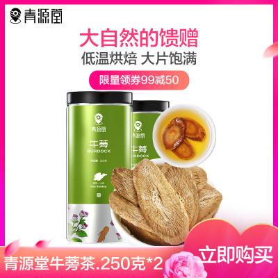 青源堂 黃金牛蒡茶 牛蒡根牛蒡片 花草茶500g(250g*2罐)