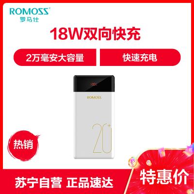 羅馬仕(ROMOSS)20000毫安快充充電寶 輕薄大容量手機移動電源沖電寶LT20pro聚合物鋰離子電芯白色