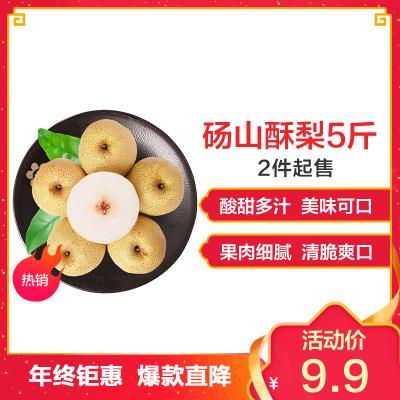 汇尔康(HR) 砀山酥梨 新鲜现摘梨子鸭梨新鲜水果 苏宁生鲜 带箱5斤装 坏果包赔
