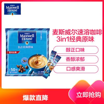 麦斯威尔三合一速溶咖啡 3in1经典原味650g(13g*50条)袋装