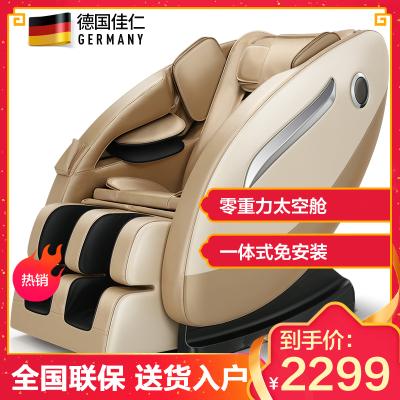 德国佳仁(JARE)按摩椅家用太空舱零重力全身按摩椅电动按摩沙发【金色升级款】
