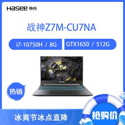 神舟戰神(Hasee)Z7M-CU7NA 15.6英寸電競吃雞游戲本全面屏新款筆記本電腦(十代英特爾酷睿I7-10750H 8GB 512GB SSD GTX1650 )