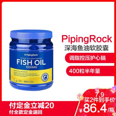 PIPING ROCK【400粒半年量】深海魚油軟膠囊老人魚肝油成人口服中老年營養保健品美國樸諾