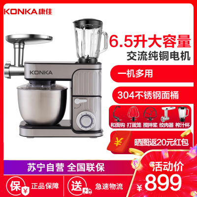 康佳(KONKA)KM-902廚師機家用和面機多功能揉面機攪拌機打蛋器料理機電子式旋鈕式 閃亮銀五合一