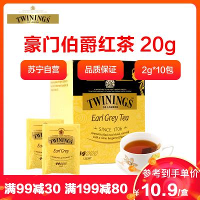 Twinings川寧 英國豪門伯爵紅茶茶葉 進口英式紅茶包 袋泡茶 20g