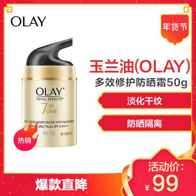 玉兰油(OLAY)多效修护防晒霜50g 宝洁出品