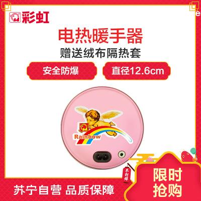 彩虹(RAINBOW)电热暖手器(小号粉色) 充电暖手炉暖手宝 取暖绒布套安全防爆