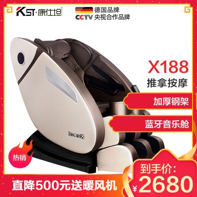 kangshitan康仕坦正品太空舱按摩椅家用全自动沙发椅全身智能电动老人按摩椅蛋形按摩椅X188