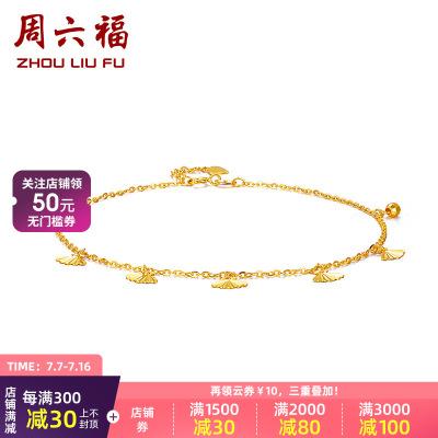 周六福 珠寶18K金腳鏈女 可延長鏈K黃女款光珠腳鏈 多彩KH081152