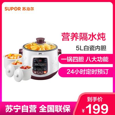 蘇泊爾(SUPOR)電燉盅DZ22YC806-40隔水電燉鍋2.2L 高溫消毒 一鍋四膽 白瓷內膽煮粥鍋燕窩燉盅煲湯鍋
