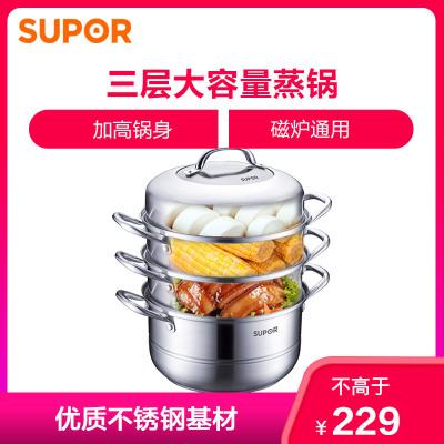 蘇泊爾(SUPOR)蒸鍋家用304不銹鋼三層加厚26cm雙層復合底煤氣灶電磁爐用