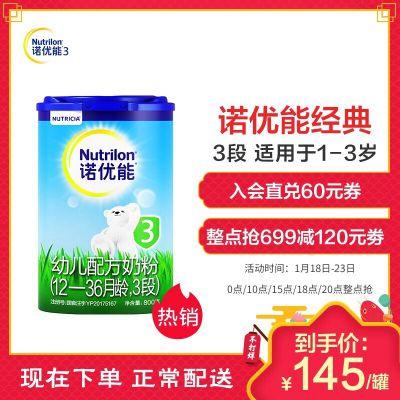 诺优能幼儿配方奶粉爱尔兰版3段(适宜月龄12-36个月)800g