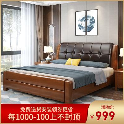 天空樹 床 新中式胡桃木橡膠木實木床主臥床雙人床 1.5/1.8米 實木框架軟床中式現代臥室家具