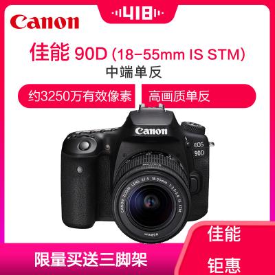 佳能(Canon) EOS 90D 單反套機(18-55mm IS STM)數碼單反相機