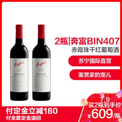 2瓶裝|奔富(Penfolds)BIN407赤霞珠干紅葡萄酒 750ml/瓶 澳大利亞進口