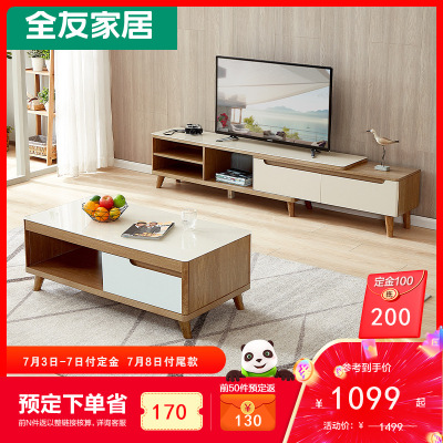 【周年慶】全友家居 簡約現代茶幾電視柜組合套裝木質茶幾伸縮電視柜120722