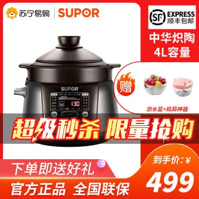 蘇泊爾(SUPOR)TG40YC5電燉鍋盅陶瓷煲燉肉煲湯煮粥養生中華熾陶 4L大容量預約功能