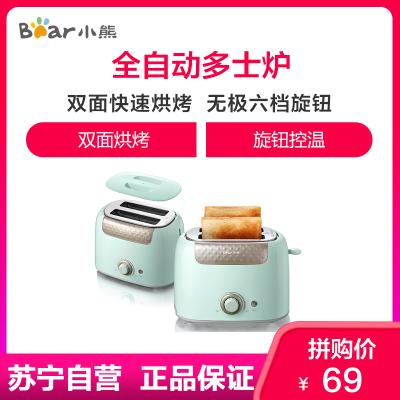小熊(Bear)多士爐 DSL-601 全新配色多士爐烤面包機 家用全自動雙面烘烤早餐吐司機早餐機斷電記憶其他早餐神器