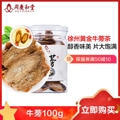 同慶和堂徐州特產黃金牛蒡茶東洋參正品牛膀根片 100g*2罐裝