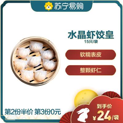 【第2份半價第3份0元】蝦餃皇300g/袋   15只 港式廣式早茶點心 速凍餃子餛飩