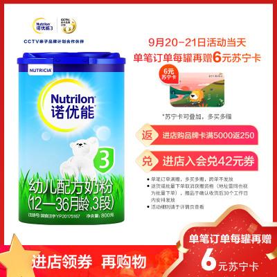 諾優能幼兒配方奶粉愛爾蘭版3段(適宜月齡12-36個月)800g