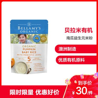 貝拉米(Bellamy's) 嬰兒南瓜益生元米粉125g 袋裝 5個月以上