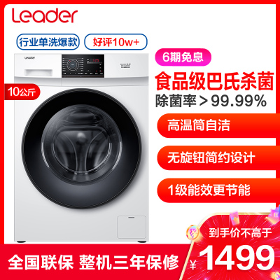 海爾統帥(Leader)@G1012B36W 10公斤 大容量 變頻 全自動 滾筒 洗衣機 巴氏殺菌洗 1級能效