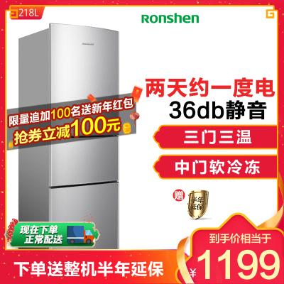 容声(Ronshen)BCD-218D11N 218升 三门三开门电冰箱 中门软冷冻 急速冷冻 家用节能静音(拉丝银)