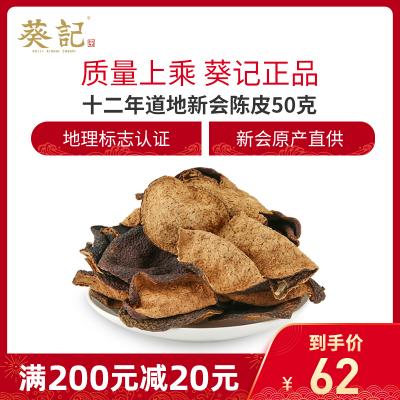【葵记】 12年地道新会陈皮十二年老陈皮干陈皮茶广东特产50克