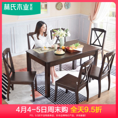 林氏木業全實木餐桌家用小戶型美式餐桌椅組合長方形飯桌CZ1R