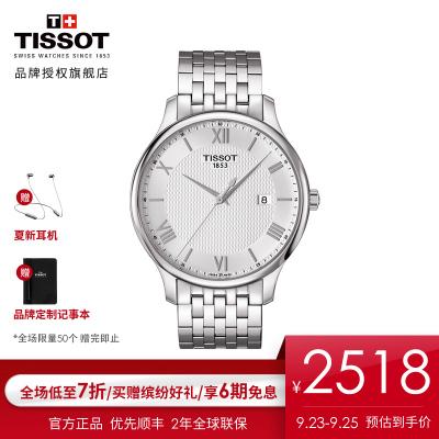 天梭(TISSOT)瑞士手表 俊雅系列鋼帶男士石英表T063.610.11.038.00